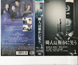 cover of 隣人は秘かに笑う VOL.1