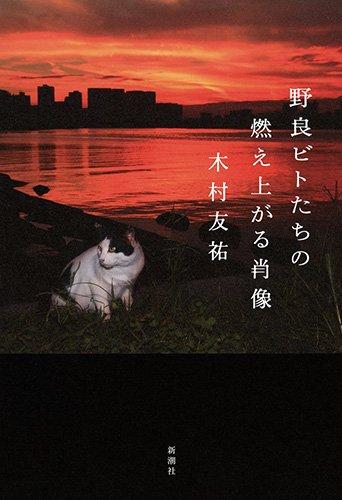 野良ビトたちの燃え上がる肖像 / 木村 友祐