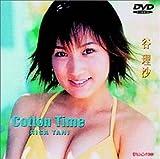 日テレジェニック2000 谷理沙「Cotton Time」[DVD]