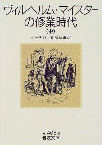ヴィルヘルム・マイスターの修業時代〈中〉 (岩波文庫)の詳細を見る