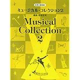 女声三部合唱 ミュージカル コレクション 2