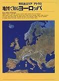 地図で知るヨーロッパ (平凡社エリア アトラス)
