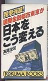 国際金融都市東京が日本をこう変える―香港消滅! (トクマブックス)