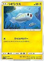 ポケモンカードゲーム SM11 024/094 シビシラス 雷 (C コモン) 拡張パック ミラクルツイン