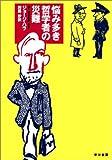 悩み多き哲学者の災難 (ハヤカワ文庫 NV)