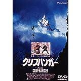 クリフハンガー〈DTS版〉 [DVD]