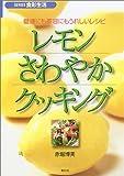レモンさわやかクッキング―健康にも美容にもうれしいレシピ (SERIES食彩生活)