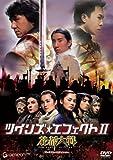 ツインズ・エフェクトII -花都大戦- プレミアム・エディション [DVD]