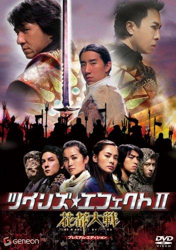 ツインズ・エフェクトII -花都大戦- プレミアム・エディション [DVD]の詳細を見る