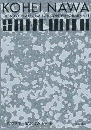 KOHEI NAWA | SANDWICH: CREATIVE PLATFORM FOR CONTEMPORARY ARTの詳細を見る