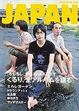 ROCKIN'ON JAPAN (ロッキング・オン・ジャパン) 2006年 08月号 [雑誌]