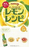 減塩&ヘルシー! ポッカ社員公認レモンレシピ ~ポッカ自信の84品~ (ミニCookシリーズ)