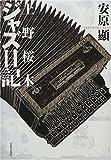 上野桜木ジャズ日記