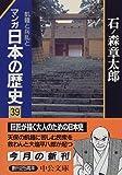 マンガ 日本の歴史〈39〉飢饉と兵乱と (中公文庫)