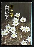 白い炎 (文春文庫 104-11)