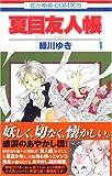夏目友人帳 / 緑川 ゆき のシリーズ情報を見る