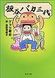 板谷バカ三代 (角川文庫)