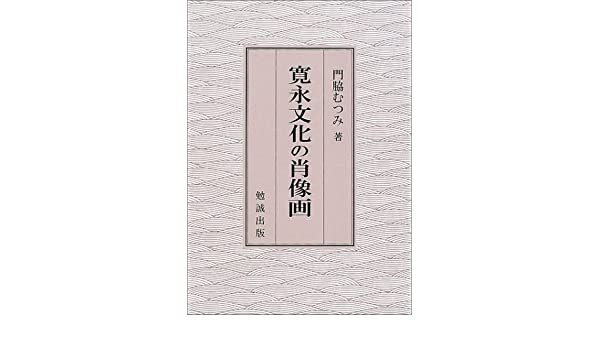 寛永文化の肖像画 | 門脇 むつみ...