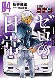 名探偵コナン ゼロの日常(4) (少年サンデーコミックススペシャル)