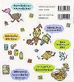 日本人なら知っておきたい! モノの数え方えほん 画像