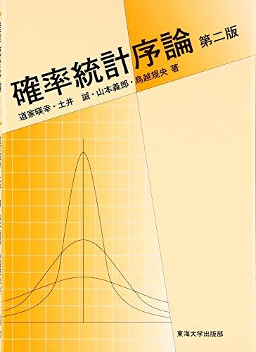 確率統計序論