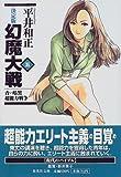 幻魔大戦 5 青い暗黒/超能力戦争 (決定版 幻魔大戦) (集英社文庫)