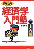 試験攻略 経済学入門塾〈2〉ミクロ編