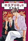 キスアリキ。(3) (スーパービーボーイコミックス)
