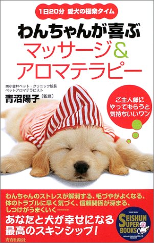 わんちゃんが喜ぶマッサージ&アロマテラピー―1日20分愛犬の極楽タイム (SEISHUN SUPER BOOKS)の詳細を見る