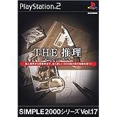 SIMPLE2000シリーズ Vol.17 THE 推理~新たなる20の事件簿~