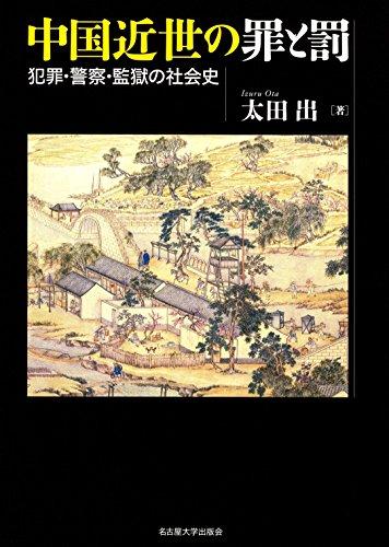 中国近世の罪と罰―犯罪・警察・監獄の社会史―