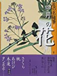 花の名随筆〈4〉四月の花
