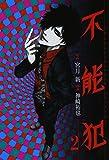 コミックス / 神崎 裕也 のシリーズ情報を見る