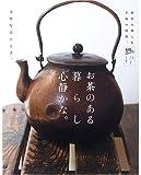 お茶のある暮らし心静かな。―和茶を愉しむ至福の時間。 (別冊美しい部屋) 画像