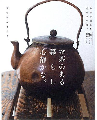 お茶のある暮らし心静かな。―和茶を愉しむ至福の時間。 (別冊美しい部屋)の詳細を見る