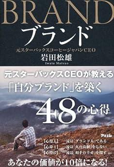 [岩田 松雄]のブランド 元スターバックスCEOが教える「自分ブランド」を築く48の心得