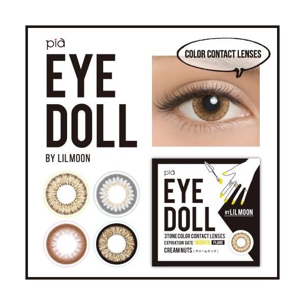 アイドール ワンマンス (eyedoll 1M...の紹介画像2