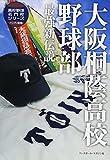 大阪桐蔭高校野球部—最強新伝説 (高校野球名門校シリーズハンディ版)