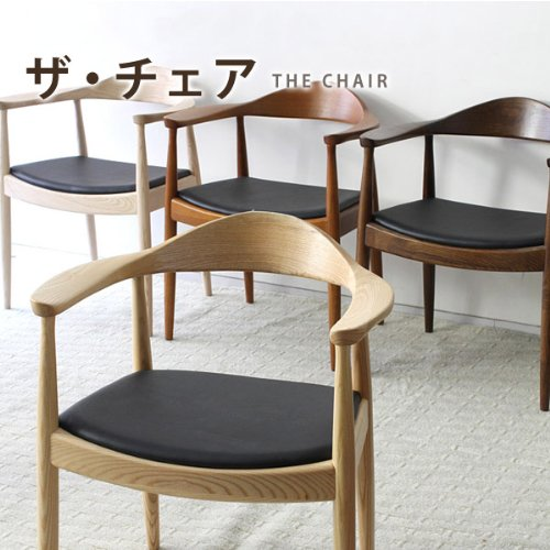 Hans Jorgensen Wegner The Chair(ザ・チェア)   ブラウン 37990006