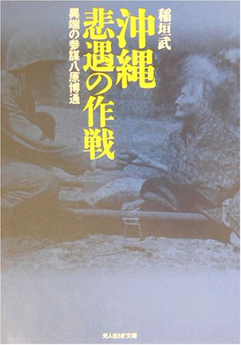 沖縄 悲遇の作戦―異端の参謀八原博通 (光人社NF文庫)の詳細を見る