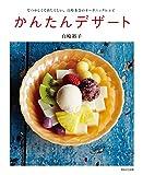 かんたんデザート~なつかしくてあたらしい、白崎茶会のオーガニックレシピ~