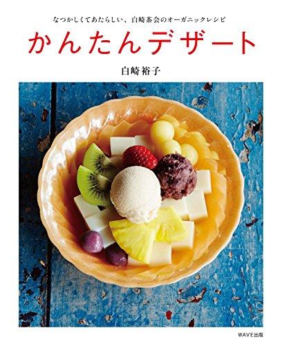 かんたんデザート~なつかしくてあたらしい、白崎茶会のオーガニックレシピ~の詳細を見る