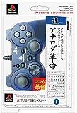 PlayStation2専用 「真」アナログ連射コントローラ ブルー