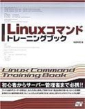 Linuxコマンドトレーニングブック