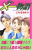 ×一物語 9 (講談社コミックスキス) (商品イメージ)
