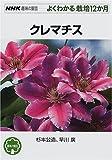 クレマチス (NHK趣味の園芸 よくわかる栽培12か月)