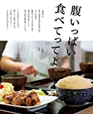 行列のできる定食屋 「菱田屋の男メシ! 」 (オレンジページブックス) 画像