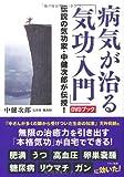 病気が治る「気功入門」DVDブック (伝説の気功家・中健次郎が伝授!)