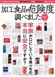 加工食品の危険度調べました (三才ムック vol.546)