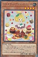 マドルチェ・プティンセスール レア 遊戯王 サベージ・ストライク sast-jp023